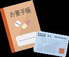 保険証とお薬手帳