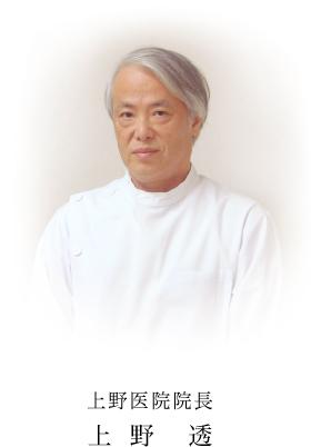 尼崎市西川 循環器内科・高齢者内科・心療内科 上野医院院長 上野透